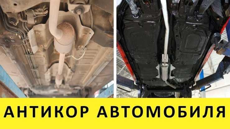 Антикор днща авто ДО ПОСЛЕ