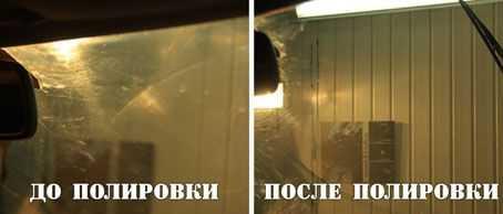 До и после выполнения полировки