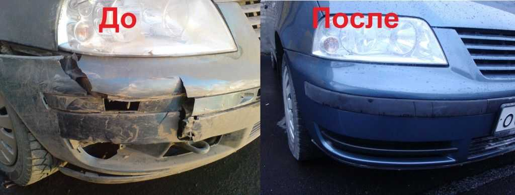 Даже серьезные повреждения бампера можно легко восстановить