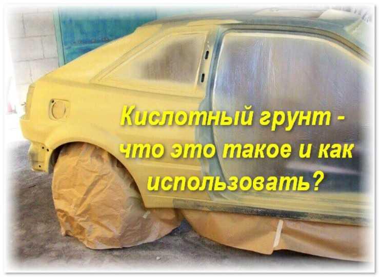 Кузов автомобиля в кислотном грунте